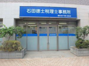 石田徳士税理士事務所